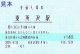 武蔵野線開業46周年記念写真展東所沢駅普通入場券 (1)