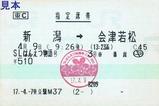 磐越西線指定席券SLばんえつ物語号