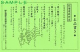 北斗号車内販売特製幕の内北海道旅弁当お品書き