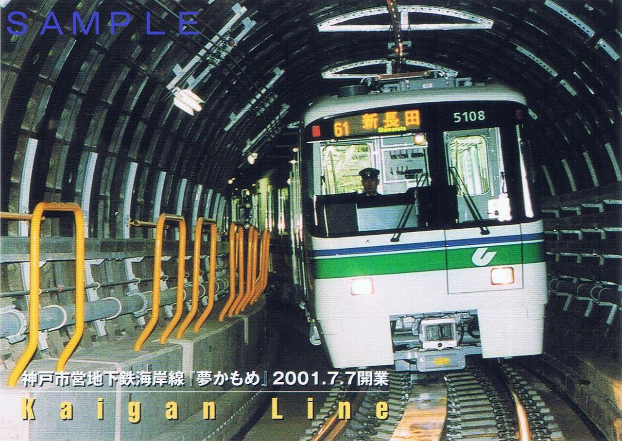 神戸市交通局 海岸線 : 13番まどぐち