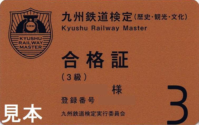 13番まどぐち:JR九州 鹿児島本線