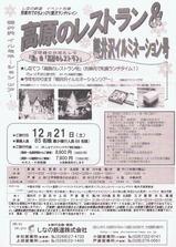 しなの鉄道高原のレストラン&軽井沢イルミネーション号チラシ