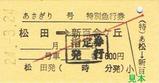 H24小田急松田あさぎり硬券6