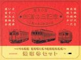 いすみ鉄道第20回鉄道の日記念台紙外表