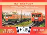 いすみ鉄道H26鉄道の日記乗台紙外表