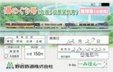 野岩鉄道湯めぐり号整理券H26小児用