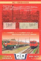 いすみ鉄道H26鉄道の日記乗台紙内