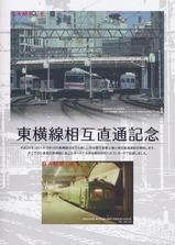 東横線相互直通記念切手シート台紙