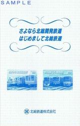 北総鉄道社名変更パスネ台紙