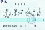 20171212スーパーあずさ33号B特急券新宿