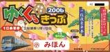 北総ゆくくる2006京成都営小児
