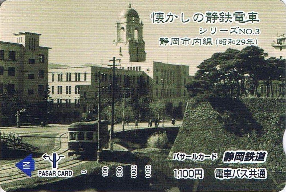 13番まどぐち:静岡鉄道 静岡市内...