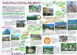 会津・野岩鉄道利用促進協議会直通運転パンフ内側