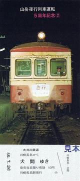 大井川鉄道山岳夜行列車運転5周年記念乗車券2