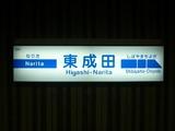 20060910京成東成田駅名標