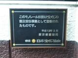 20191029上野懸垂線東園駅宝くじ協会看板