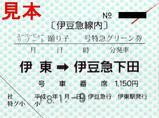 伊東駅伊豆急線内スーパービューリゾート踊り子号特急券20060109