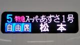 E353系スーパーあずさ1号表示日本語