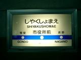 長野電鉄市役所前駅1
