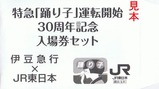 伊豆急踊り子号30周年記入袋