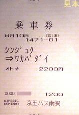 京王バス南深夜急行バス乗車券若葉台