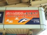 20190120成田山海運号青砥駅5
