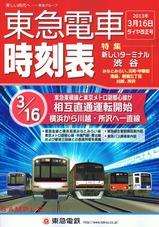 東急電車時刻表20130316