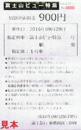富士山ビュー特急特別車両料金券車内