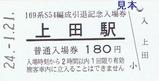 しなの鉄道169系S54編成引退記入3