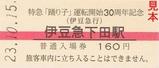 伊豆急踊り子号30周年記入5