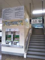 20191029上野懸垂線西園駅きっぷうりば