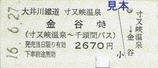 大井川鐵道バス寸又峡線硬券乗車券寸又峡温泉金谷