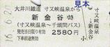 大井川鐵道バス寸又峡線硬券乗車券寸又峡温泉新金谷