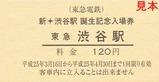 新・渋谷駅BirthdayTicket1