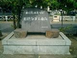 西寒川広場石碑
