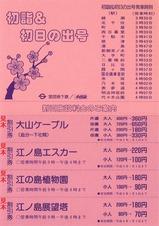 営団初詣&初日の出号割引券