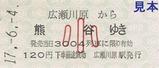 秩父鉄道広瀬川原SL記乗H17硬券4