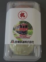 会津鉄道新型AIZUマウントエクスプレス乗車記念紅白饅頭