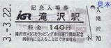 滝沢市×IGRラッピング車両運行開始記入滝沢駅