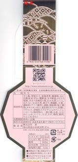 北陸新幹線金澤海鮮玉手箱掛紙裏