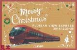 富士山ビュー特急2016クリスマスカード表
