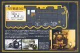 第13回わくわく鉄道フェスタ☆SL運行30周年記念乗車券内右