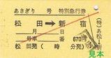 H22小田急松田あさぎり硬券7