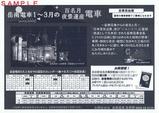 岳南電車百名月夜景電車チラシ2018