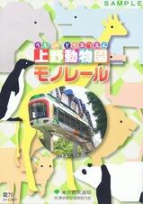 東京都上野懸垂線スタンプ帳H24表