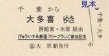 びゅう・いすみ鉄道フリープランご参加記念硬券乗車証表
