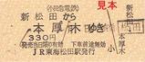 H22小田急松田あさぎり硬券1