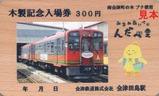会津田島駅木製入場券2AIZUマウントエクスプレス