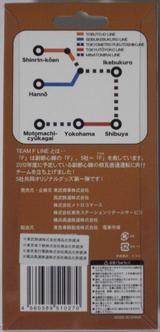 東急電鉄ほかチームFラインZストラップ裏