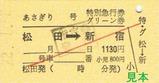 H22小田急松田あさぎり硬券8